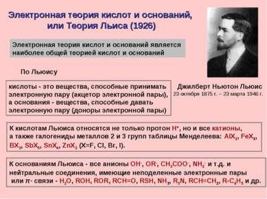 Электронная теория кислот и оснований, или Теория Льиса (1926) Джилберт Ньюто...