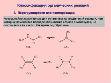 4. Перегруппировки или изомеризации Классификация органических реакций Чрезвы...