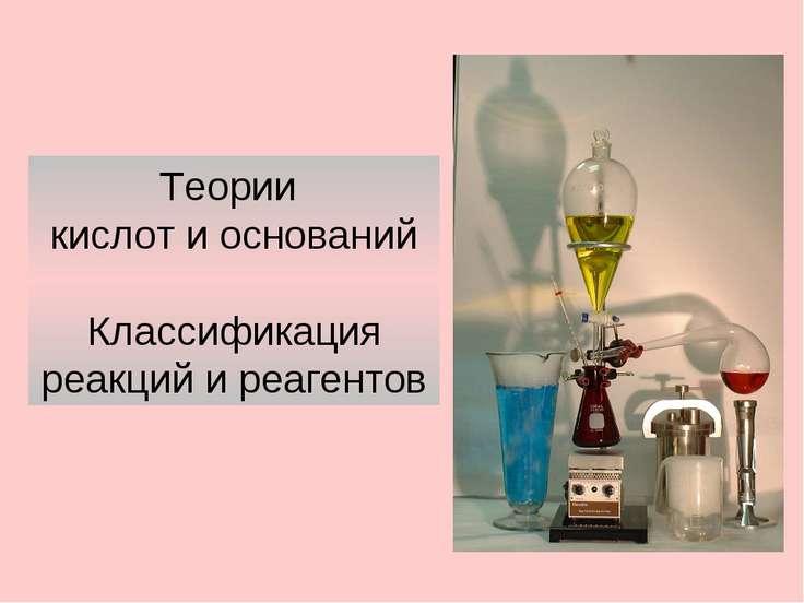 Теории кислот и оснований Классификация реакций и реагентов