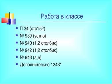 Работа в классе П.34 (стр152) № 939 (устно) № 940 (1,2 столбик) № 942 (1,2 ст...
