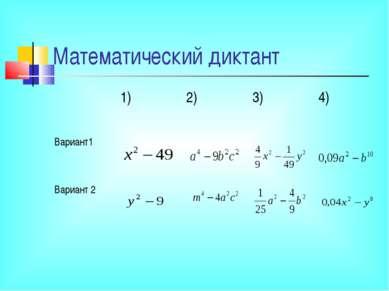 Математический диктант 1) 2) 3) 4) Вариант1 Вариант 2