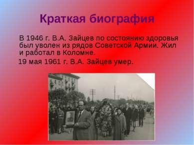 Краткая биография В 1946 г. В.А. Зайцев по состоянию здоровья был уволен из р...
