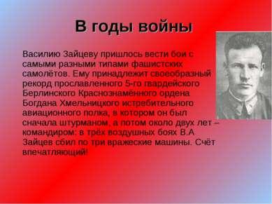 В годы войны Василию Зайцеву пришлось вести бои с самыми разными типами фашис...