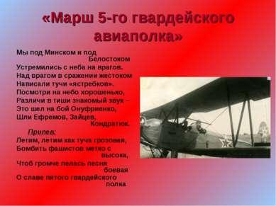 «Марш 5-го гвардейского авиаполка» Мы под Минском и под Белостоком Устремилис...