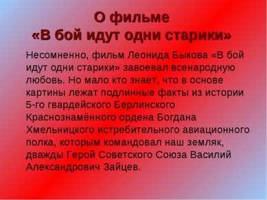 О фильме «В бой идут одни старики» Несомненно, фильм Леонида Быкова «В бой ид...