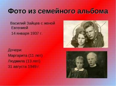 Фото из семейного альбома Василий Зайцев с женой Евгенией 14 января 1937 г. Д...