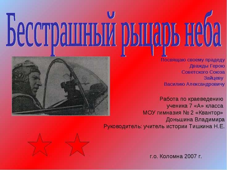 Посвящаю своему прадеду Дважды Герою Советского Союза Зайцеву Василию Алексан...