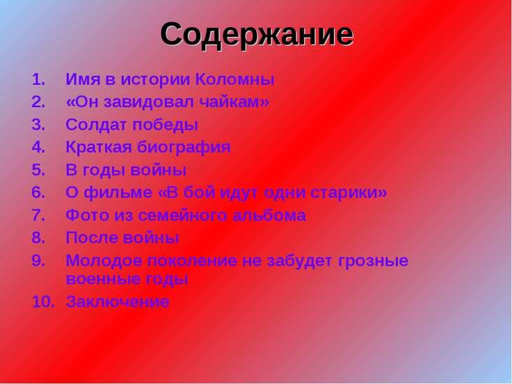 Содержание Имя в истории Коломны «Он завидовал чайкам» Солдат победы Краткая ...