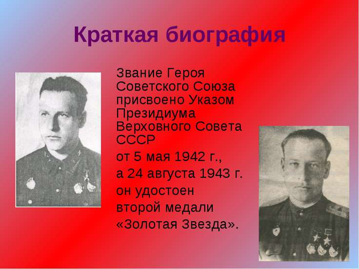 Краткая биография Звание Героя Советского Союза присвоено Указом Президиума В...