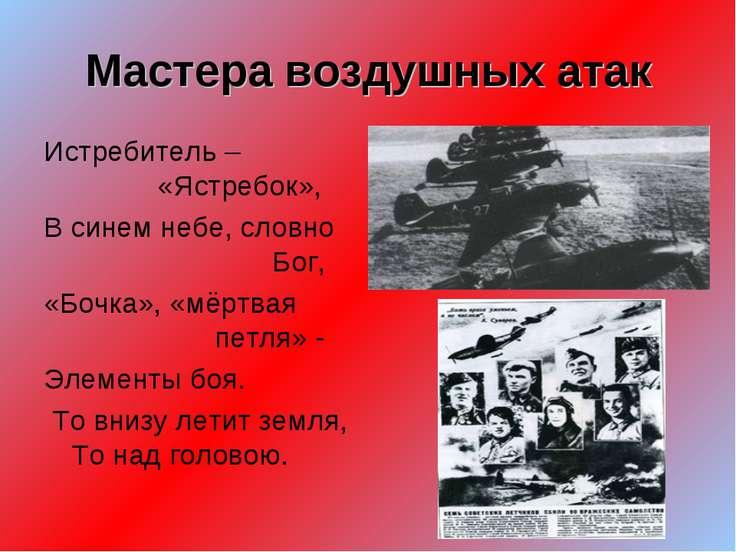 Мастера воздушных атак Истребитель – «Ястребок», В синем небе, словно Бог, «Б...