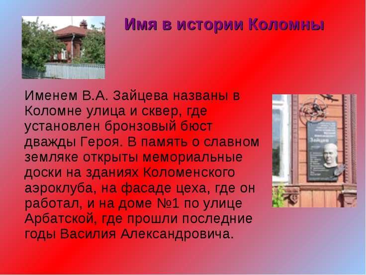 Имя в истории Коломны Именем В.А. Зайцева названы в Коломне улица и сквер, гд...