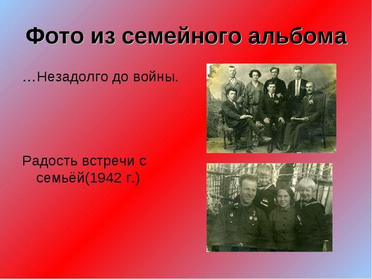 Фото из семейного альбома …Незадолго до войны. Радость встречи с семьёй(1942 г.)