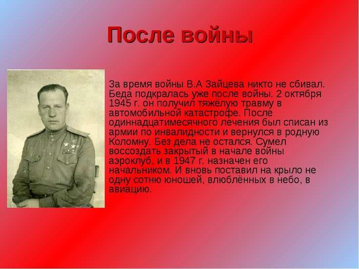 После войны За время войны В.А Зайцева никто не сбивал. Беда подкралась уже п...