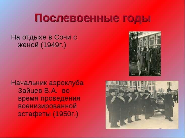 Послевоенные годы На отдыхе в Сочи с женой (1949г.) Начальник аэроклуба Зайце...