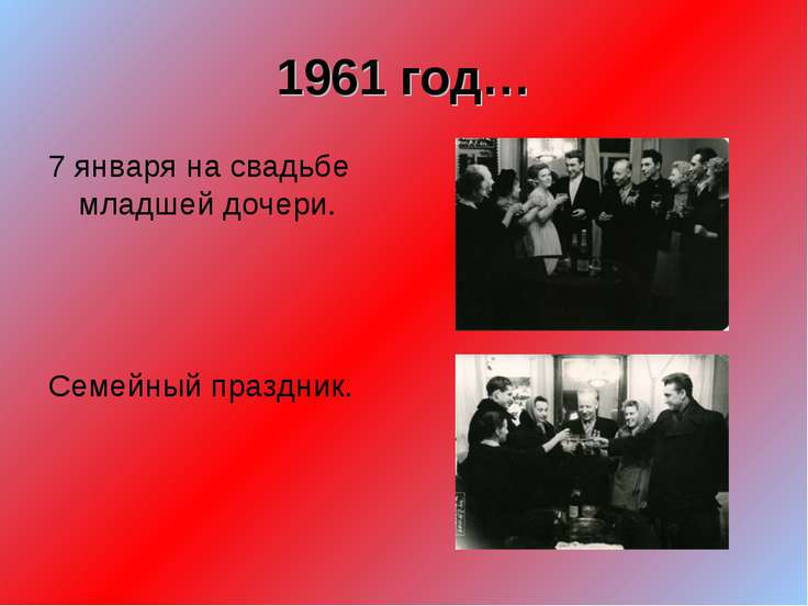 1961 год… 7 января на свадьбе младшей дочери. Семейный праздник.
