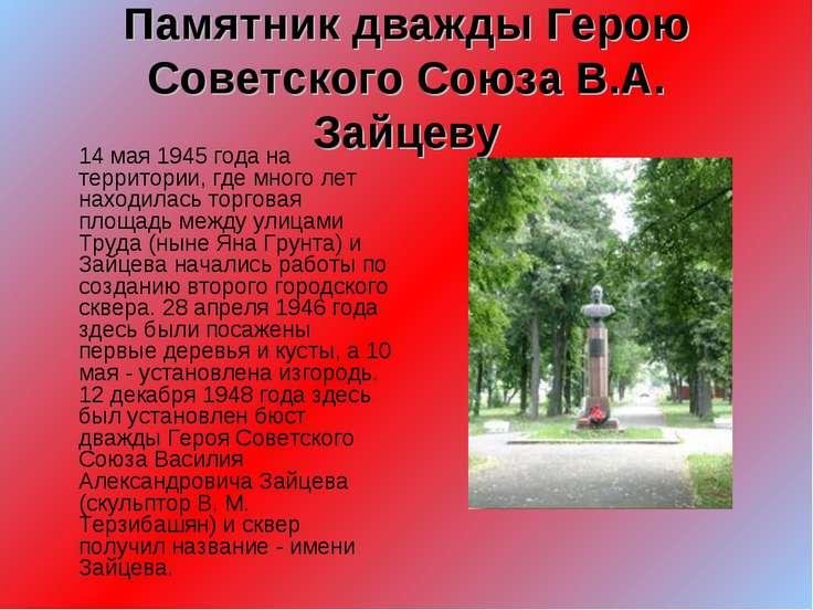Памятник дважды Герою Советского Союза В.А. Зайцеву 14 мая 1945 года на терри...
