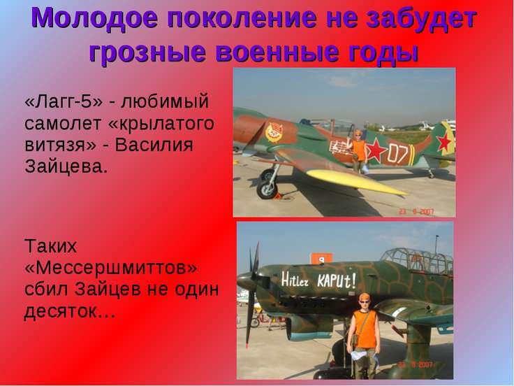 Молодое поколение не забудет грозные военные годы «Лагг-5» - любимый самолет ...