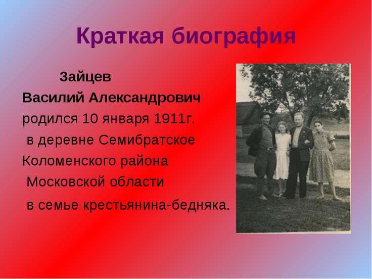 Краткая биография Зайцев Василий Александрович родился 10 января 1911г. в дер...