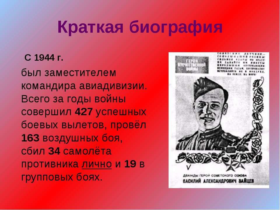 Краткая биография С 1944 г. был заместителем командира авиадивизии. Всего за ...