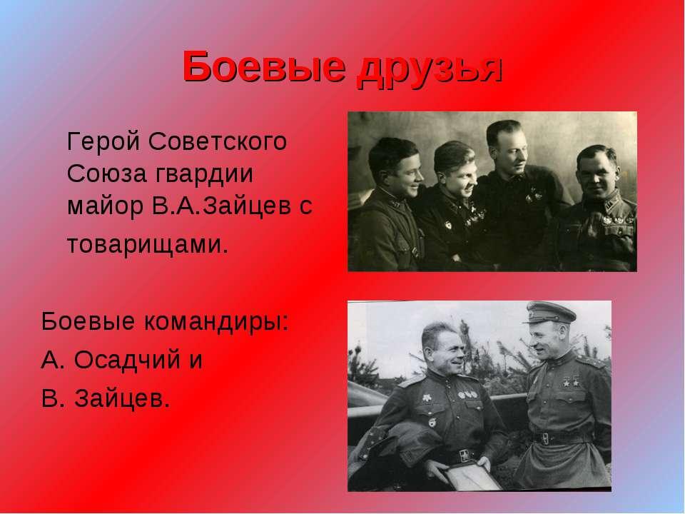 Боевые друзья Герой Советского Союза гвардии майор В.А.Зайцев с товарищами. Б...