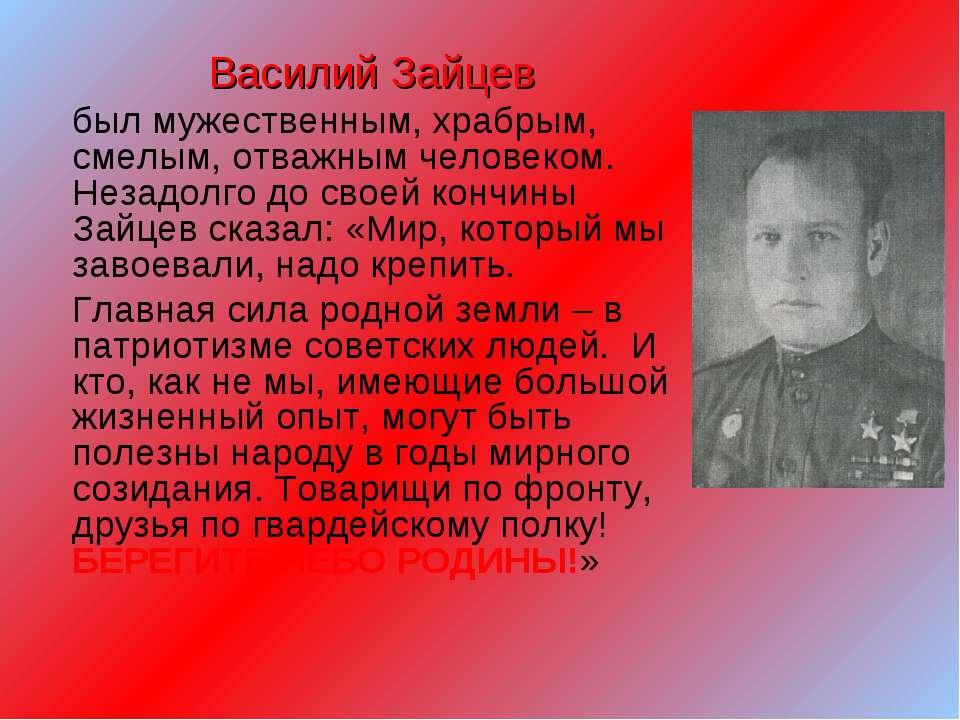 Василий Зайцев был мужественным, храбрым, смелым, отважным человеком. Незадол...