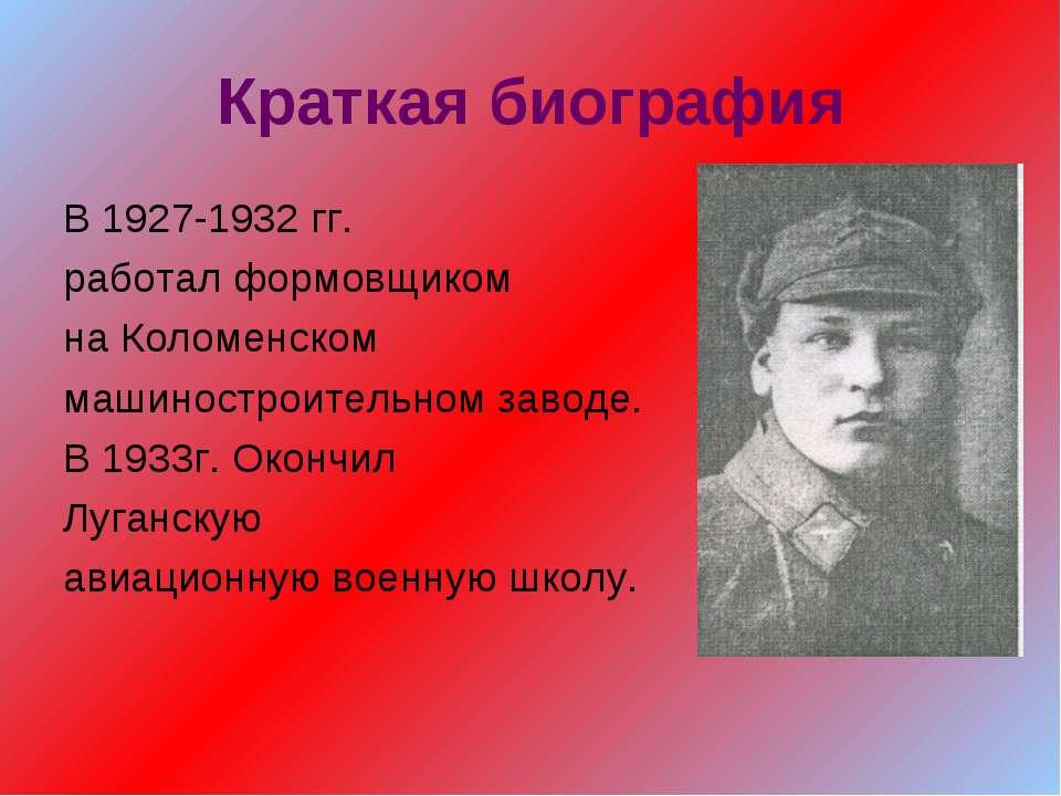 Краткая биография В 1927-1932 гг. работал формовщиком на Коломенском машиност...