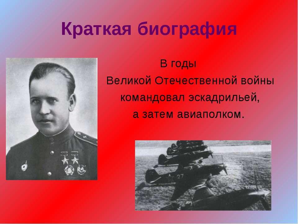Краткая биография В годы Великой Отечественной войны командовал эскадрильей, ...
