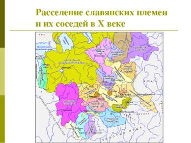 Расселение славянских племен иихсоседей вXвеке