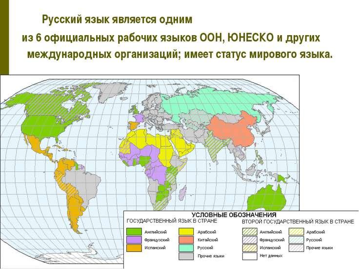 Русский язык является одним из 6 официальных рабочих языков ООН, ЮНЕСКО и дру...