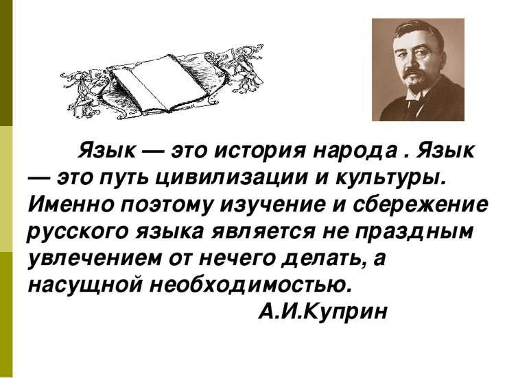 Язык — это история народа . Язык — это путь цивилизации и культуры. Именно по...