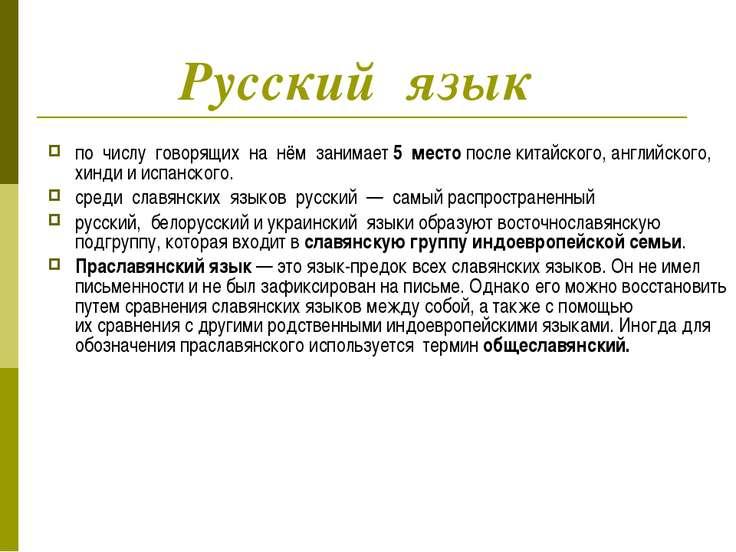 Русский язык по числу говорящих на нём занимает 5 место после китайского, ан...