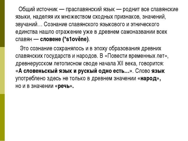Общий источник— праславянский язык— роднит все славянские языки, наделяя их...