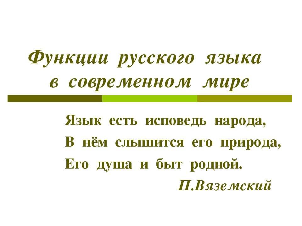 Функции русского языка в современном мире Язык есть исповедь народа, В нём сл...