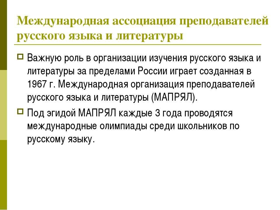 Международная ассоциация преподавателей русского языка и литературы Важную ро...