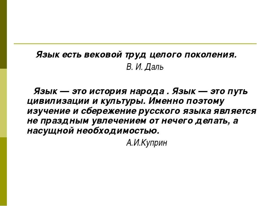 Язык есть вековой труд целого поколения. В. И. Даль Язык — это история народа...