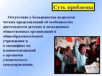 Отсутствие у большинства педагогов четких представлений об особенностях деяте...