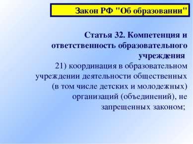 Статья 32. Компетенция и ответственность образовательного учреждения 21) коор...