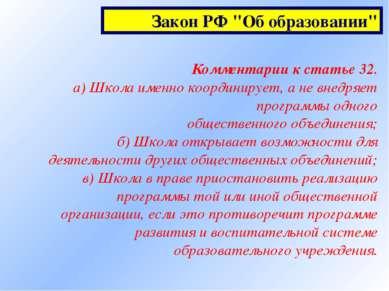 Комментарии к статье 32. а) Школа именно координирует, а не внедряет программ...