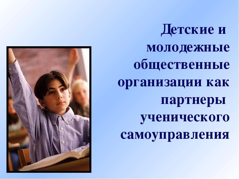 Детские и молодежные общественные организации как партнеры ученического самоу...