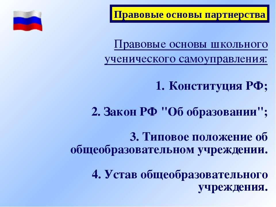 Правовые основы школьного ученического самоуправления: Конституция РФ; 2. Зак...