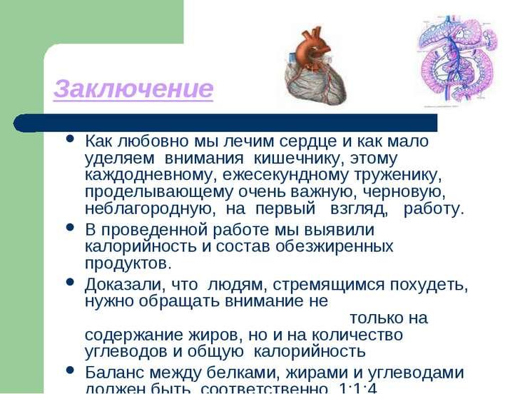 Заключение Как любовно мы лечим сердце и как мало уделяем внимания кишечнику,...