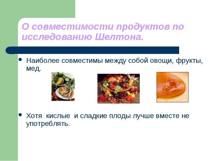 О совместимости продуктов по исследованию Шелтона. Наиболее совместимы между ...