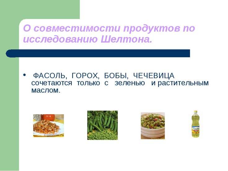 О совместимости продуктов по исследованию Шелтона. ФАСОЛЬ, ГОРОХ, БОБЫ, ЧЕЧЕВ...