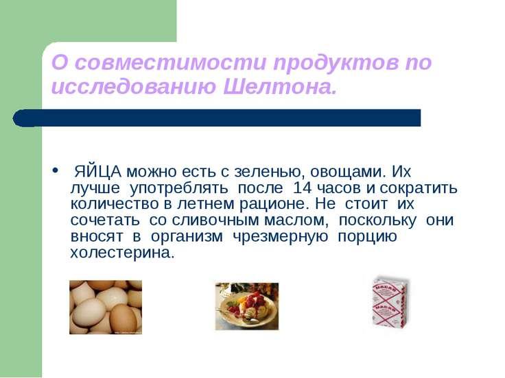 О совместимости продуктов по исследованию Шелтона. ЯЙЦА можно есть с зеленью,...