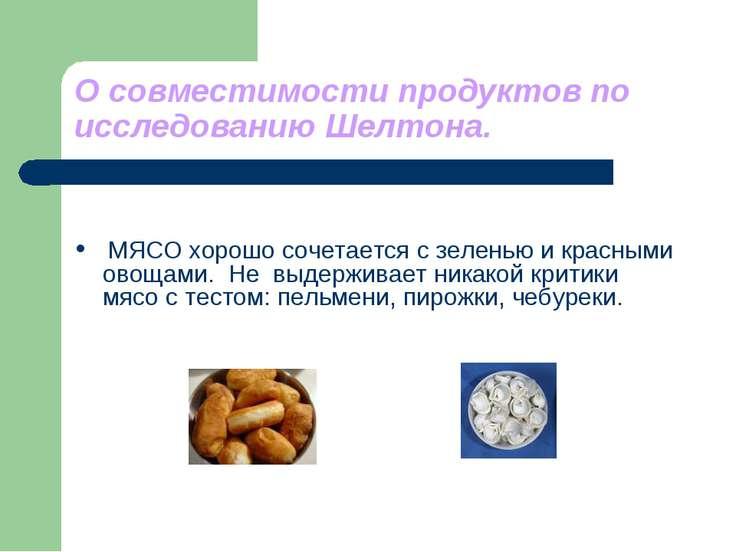 О совместимости продуктов по исследованию Шелтона. МЯСО хорошо сочетается с з...