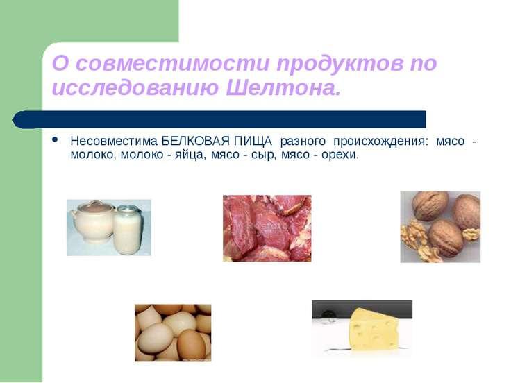 О совместимости продуктов по исследованию Шелтона. Несовместима БЕЛКОВАЯ ПИЩА...