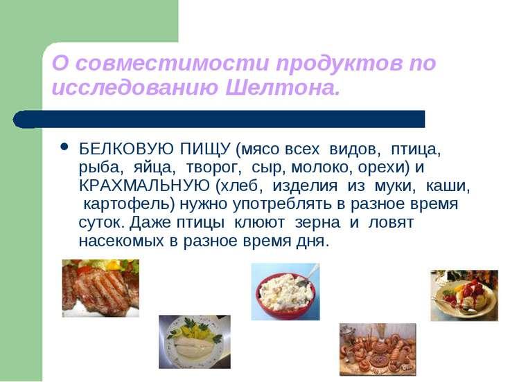 О совместимости продуктов по исследованию Шелтона. БЕЛКОВУЮ ПИЩУ (мясо всех в...