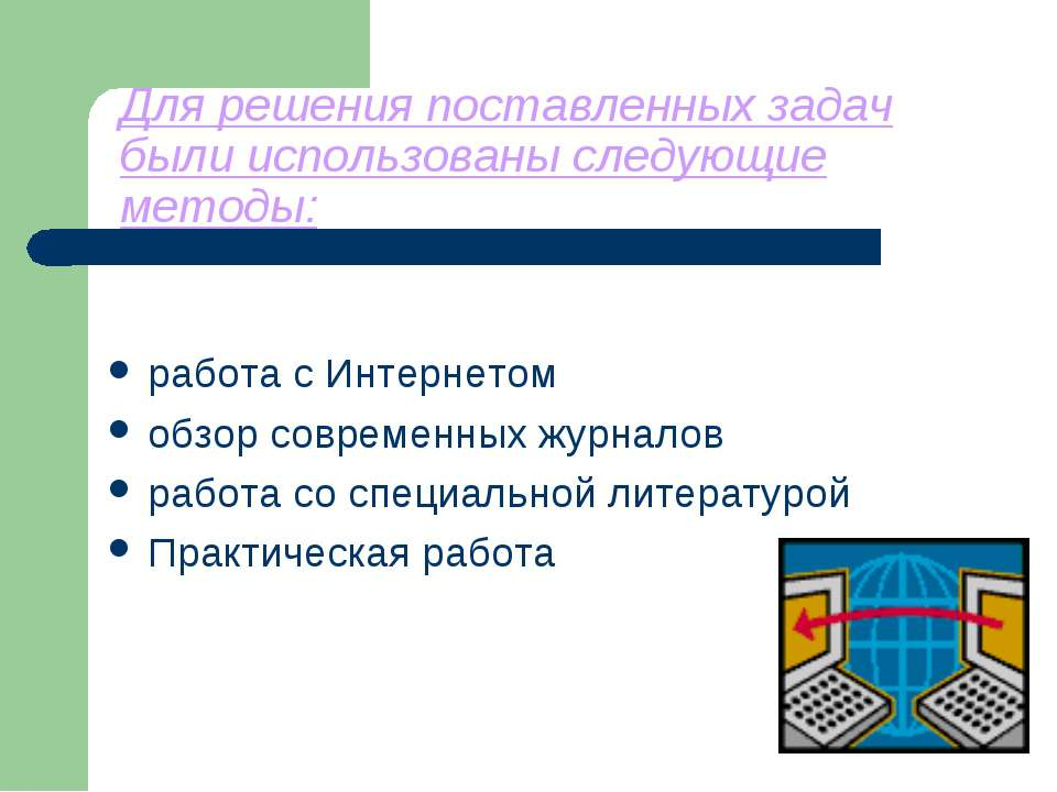 Для решения поставленных задач были использованы следующие методы: работа с И...