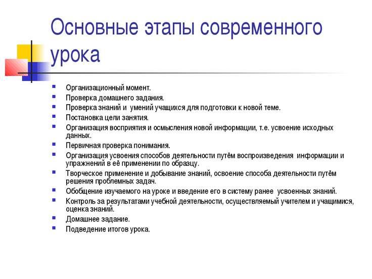 Основные этапы современного урока Организационный момент. Проверка домашнего ...
