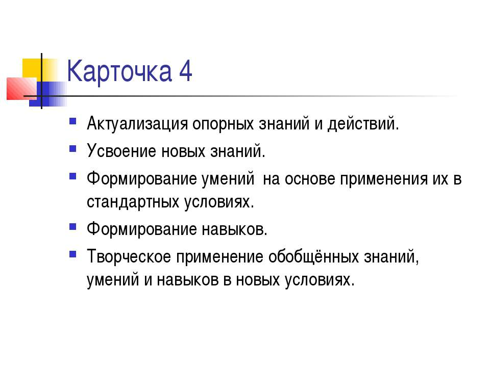 Карточка 4 Актуализация опорных знаний и действий. Усвоение новых знаний. Фор...